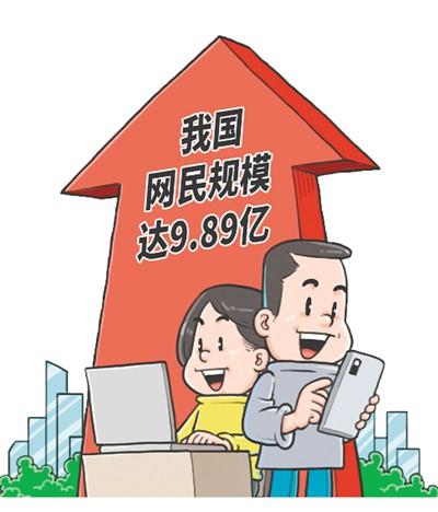 中國網民逼近10億 數字政府進入全球領先行列
