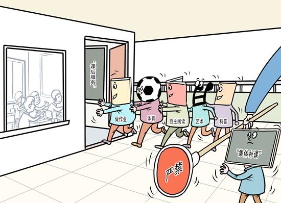 """課后""""三點半""""問題多多 學校放學時間是不是可以更彈性一些"""