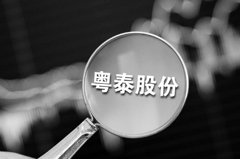 粤泰股份毛利率大幅下降经营承压 出售资产缓解债务危机
