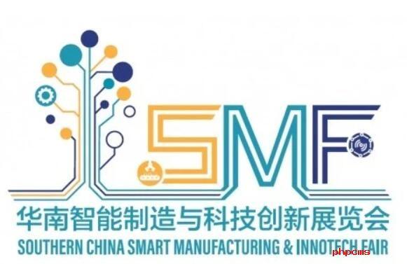 12月华南智能制造与科技创新展览会(SMF) 聚焦工业智造创新与实现